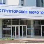"""Коллектив КБ """"Южное"""" разоблачает директора Дегтярева"""